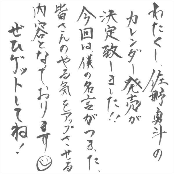 佐野勇斗さん直筆コメント