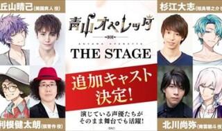 舞台「青山オペレッタ」追加キャスト画像_r_eye