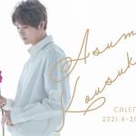 【A】卓上カレンダー≪AR動画付き≫