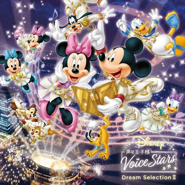 「Disney 声の王子様 Voice Stars Dream Selection Ⅲ」 2/24リリース