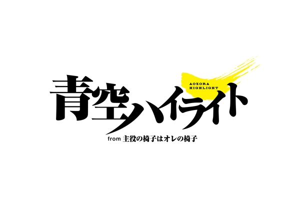 oreisuAH_logo