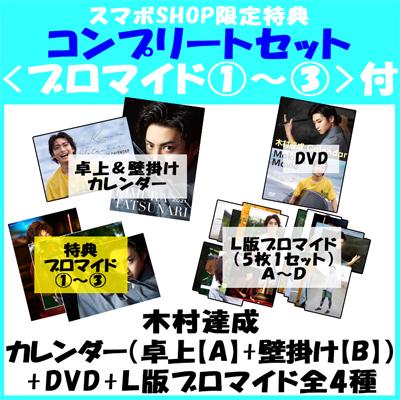 木村達成_コンプリートセット_SHOP