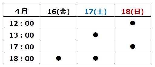 大阪公演日程