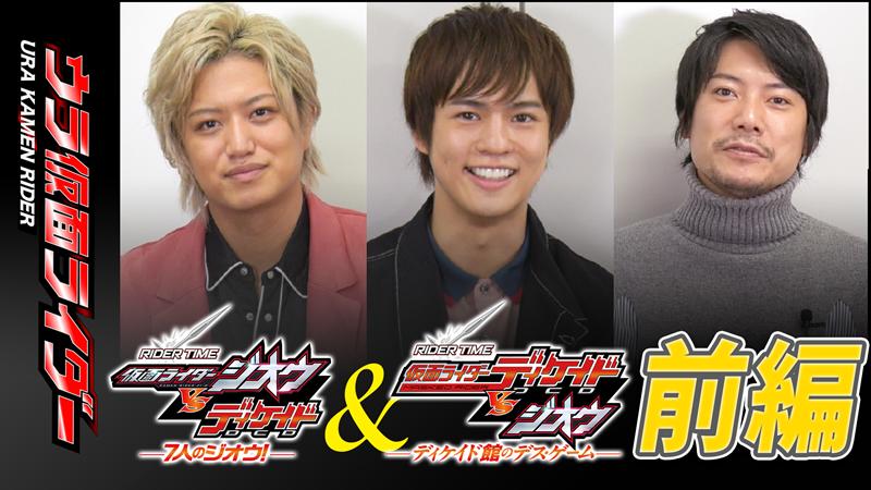 (左より)井上正大さん、奥野壮さん、兼崎健太郎さん Ⓒ東映特撮ファンクラブ