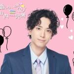 【小山内三兄弟】「寝巻きで語らナイト」解禁 - コピー