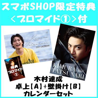 木村達成_カレンダーセット_SHOP
