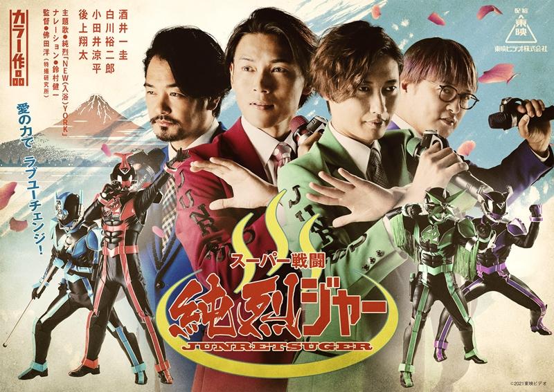 映画『スーパー戦闘 純烈ジャー』ティザービジュアル