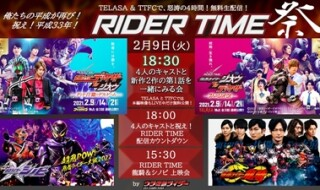 RIDERTIME祭り:龍騎シノビ込 - コピー