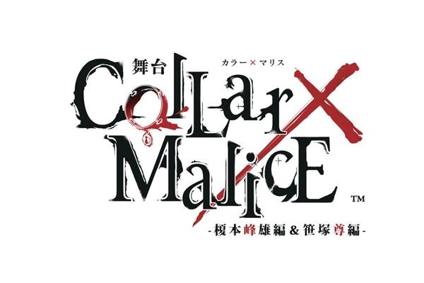 舞台『Collar×Malice -榎本峰雄編&笹塚尊編-』ロゴ