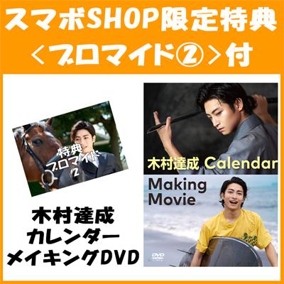 木村達成_DVD表紙_SHOP限定