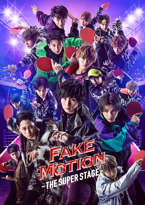 「FAKEMOTION -THE SUPER STAGE-」メインビジュアル