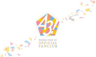 エーステ3周年を記念してFCが開設!