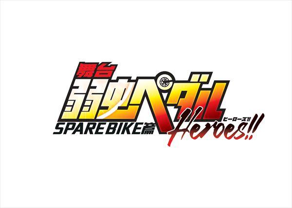 ペダステSPH!!_logo_r