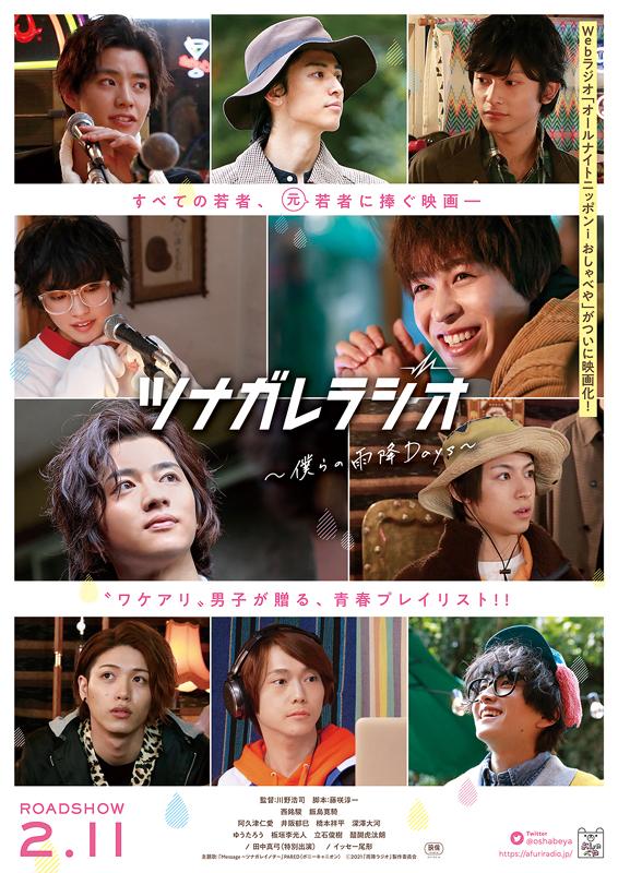 映画『ツナガレラジオ~僕らの雨降Days~』ポスタービジュアル