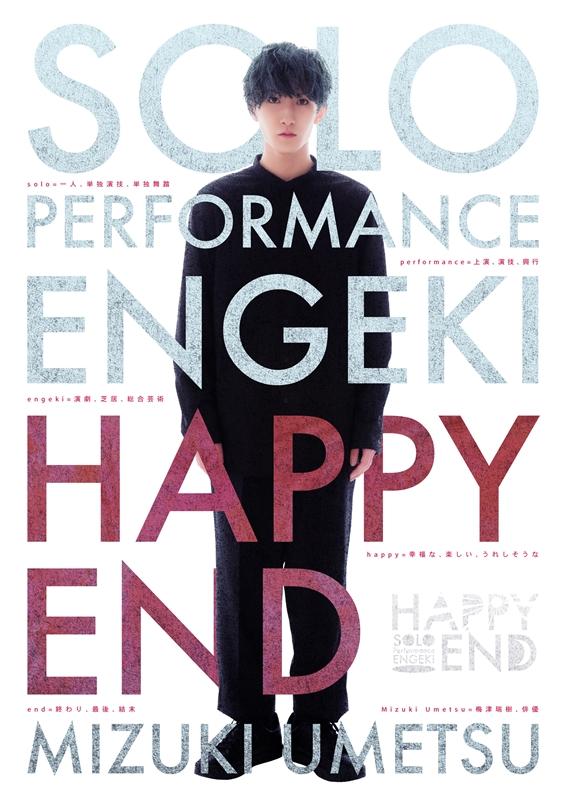 SOLO Performance ENGEKI「HAPPY END」