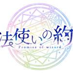 """""""まほステ""""第1章、10名の魔法使いが発表!"""