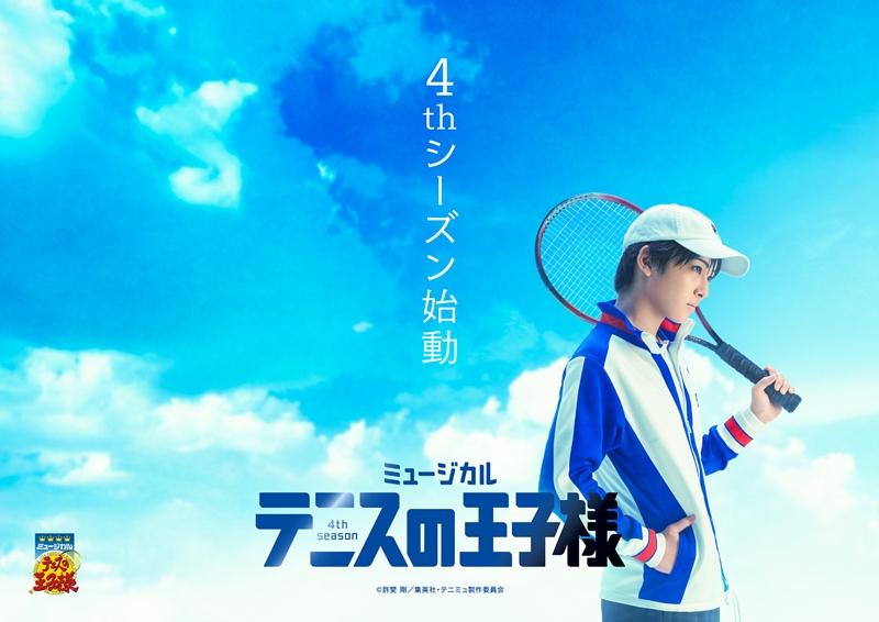 ミュージカル『テニスの王子様』の4thシーズンがついに本格始動!