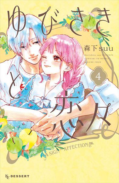 胸キュン必至のラブストーリーが日本発オリジナルミュージカルに