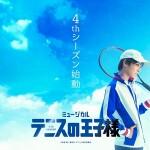 【テニミュ4th】お披露目会ビジュアル - コピー