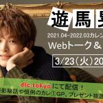 遊馬晃祐さん初のインターネットサイン会が開催!