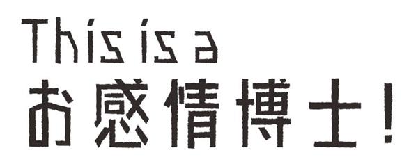 お感情博士 チケット、公演スケジュール詳細発表-0