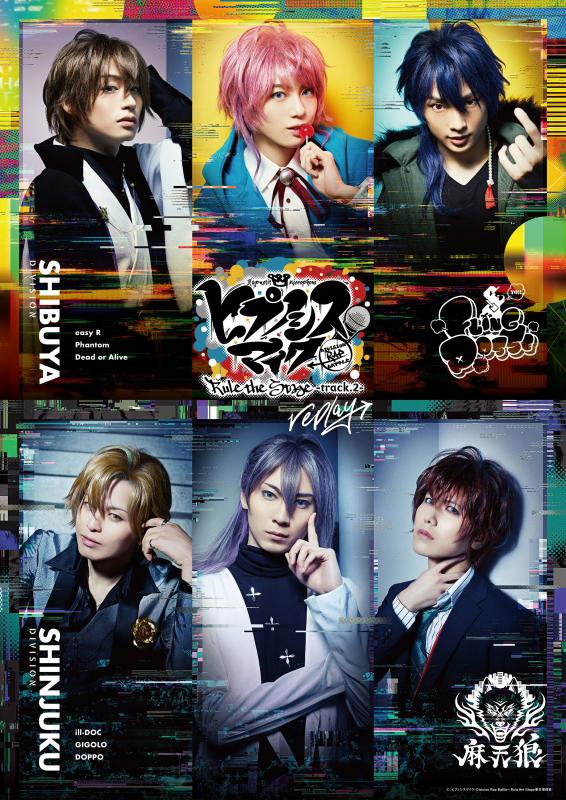 『ヒプノシスマイク-Division Rap Battle-』Rule the Stage -track.2 replay-メインビジュアル
