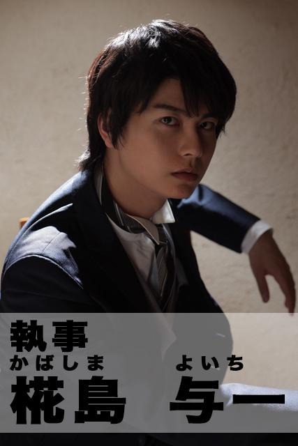 執事・椛島与一役:多和田任益
