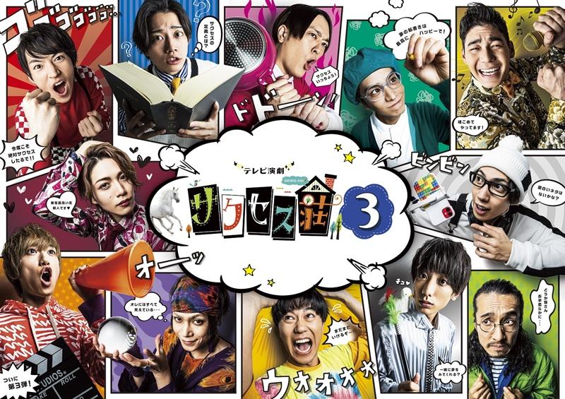 「テレビ演劇 サクセス荘3」 Blu-ray&DVDBOXの発売が決定!