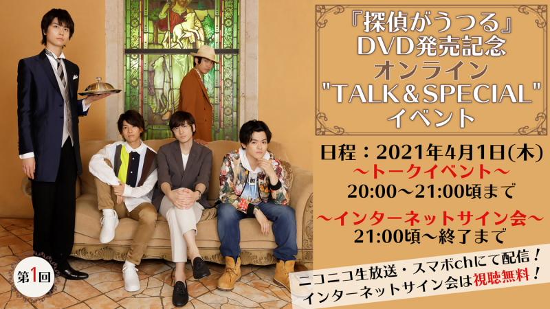 DVD発売記念オンラインイベントを4月から月イチ開催!