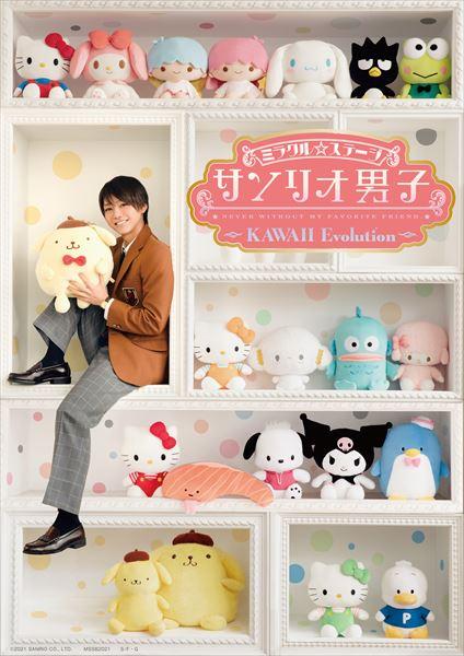 メインビジュアル第1弾 ミラクル☆ステ―ジ『サンリオ男子』第3弾公演が7月に上演!