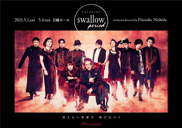 swallowperiod_gamen_d5