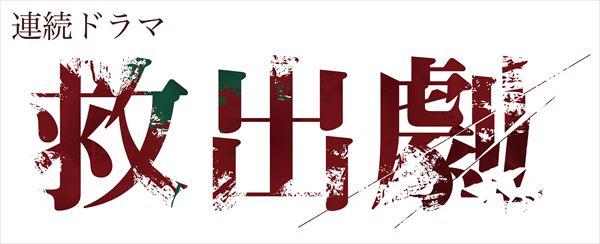 救出劇_logo_0401 (1)_アートボード 1r