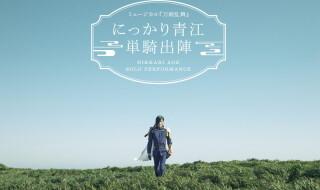 荒木宏文さんが扮する、「にっかり青江 単騎出陣」のメインビジュアルが公開!
