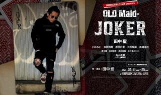 舞台「OLD Maid-JOKER」