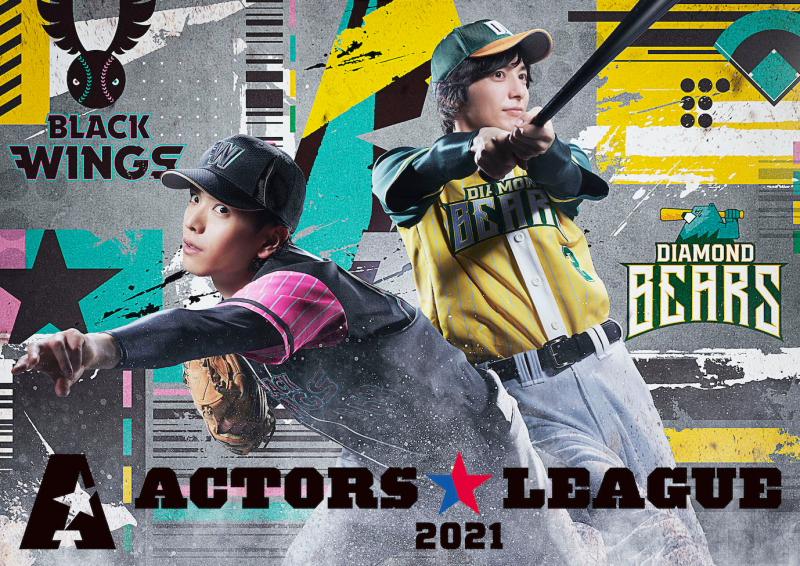 黒羽麻璃央さん(左)がキャプテンをつとめる【BLACK WINGS】と和田琢磨さん(右)がキャプテンをつとめる【DIAMOND BEARS】が東京ドームを舞台にガチ野球対決!