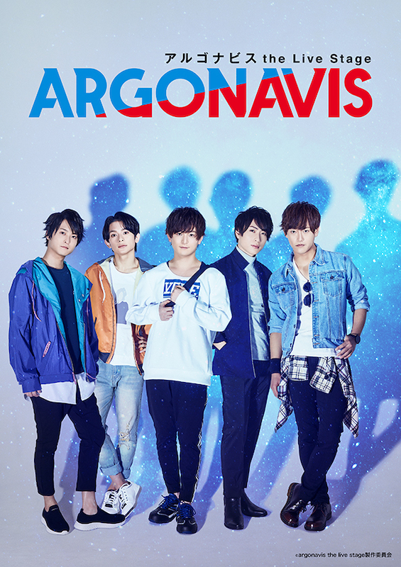 ARGONAVIS-Teaser