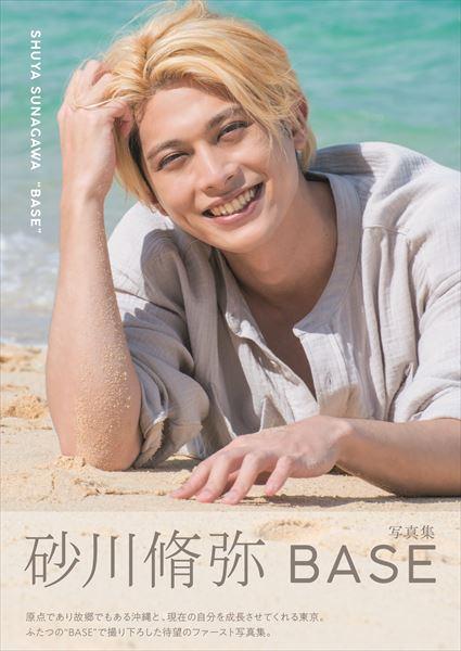 砂川脩弥ファースト写真集『BASE』表紙