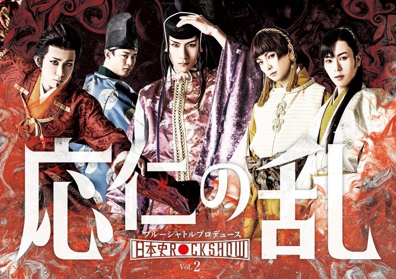 日本史Rock show vol.2「応仁の乱」メインビジュアル