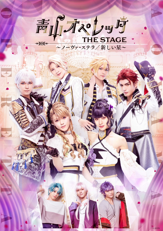 『青山オペレッタ THE STAGE ~ノーヴァ・ステラ/新しい星~』メインビジュアル
