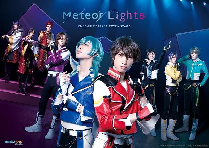 『あんさんぶるスターズ!エクストラ・ステージ』~Meteor Lights~キービジュアル