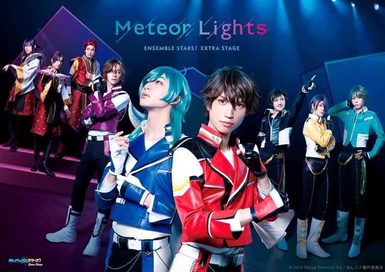 『あんさんぶるスターズ!エクストラ・ステージ』〜Meteor Lights〜 公演キービジュアル