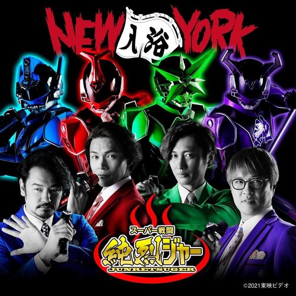 純烈が歌う『スーパー戦闘 純烈ジャー』の主題歌「NEW(入浴)YORK」