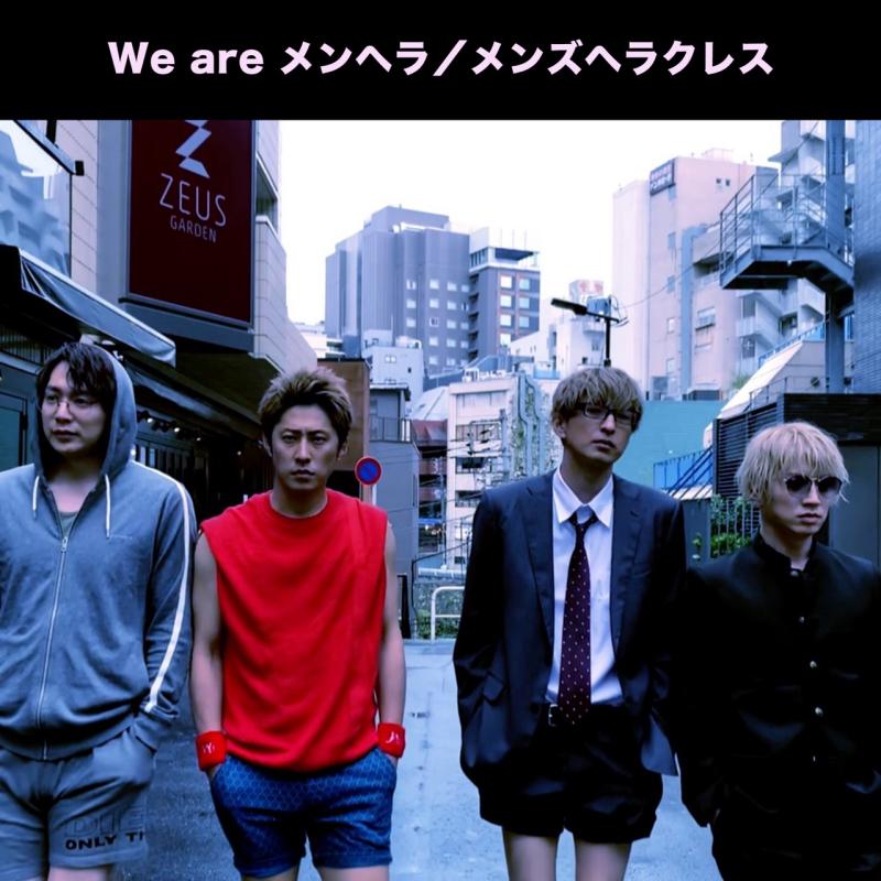 メンズヘラクレス「We are メンヘラ」