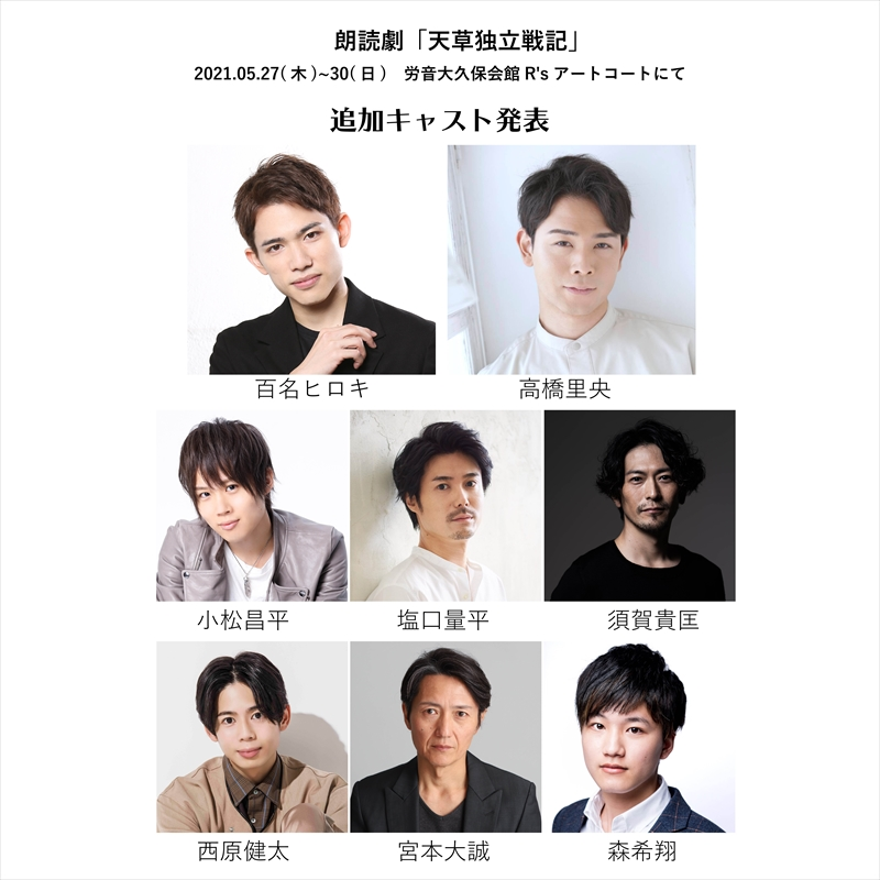 朗読劇『天草独立戦記』5/27より開幕!