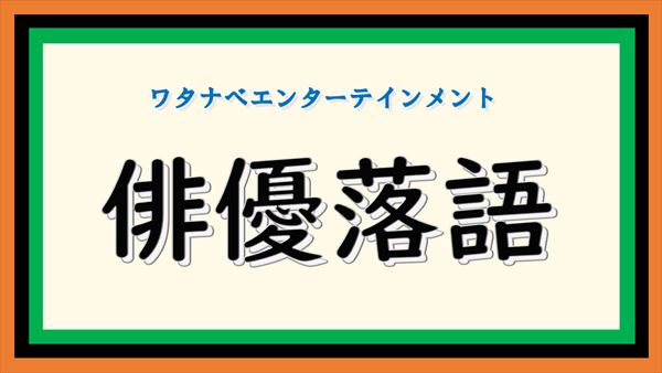 2021年5月30日(日)21:00配信スタート!
