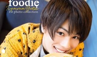 foodie表紙 - コピー