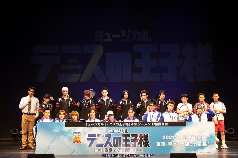 青学(せいがく)、不動峰キャストら集結! 待望のテニミュ4thシーズンが本格始動!