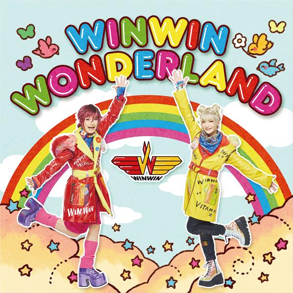 1stアルバム「WINWIN WONDERLAND」通常版ジャケット