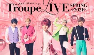 MANKAI STAGE『A3!』Troupe LIVE~SPRING 2021~ キービジュアル