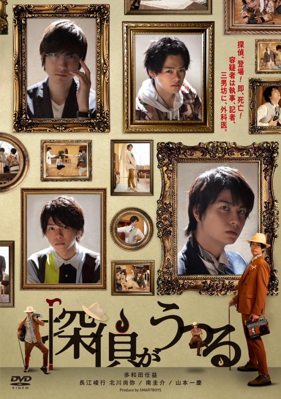 「探偵がうつる」DVD